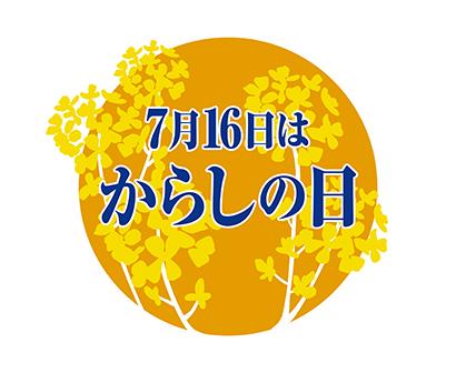 日本からし協同組合、「たべぷろ」で料理提案 からしの日にPR