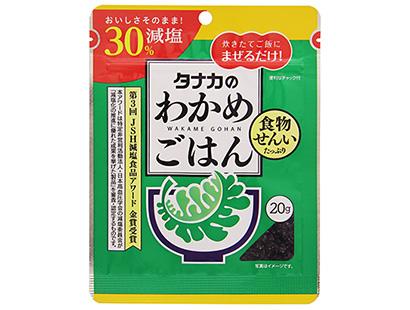おいしい減塩食品特集:田中食品 「減塩ふりかけ」注力 手軽においしく健康に