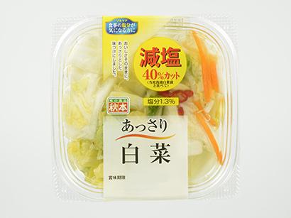 おいしい減塩食品特集:秋本食品 「減塩あっさりシリーズ」漬物売場を活性化