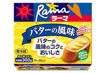 「ラーマ」ブランドのマーガリンを使用したレシピを紹介(写真は「バターの風味」)