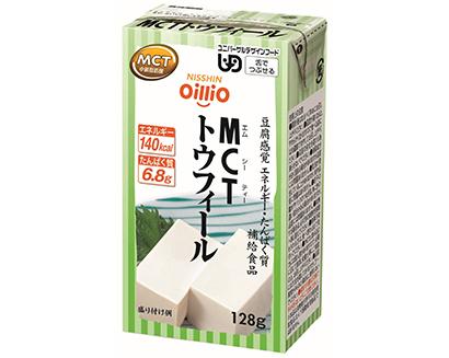介護食品特集:日清オイリオグループ「MCTトウフィール」