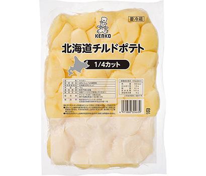 介護食品特集:ケンコーマヨネーズ「北海道チルドポテト1/4カット」