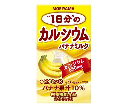 介護食品特集:守山乳業「1日分のカルシウム バナナミルク」