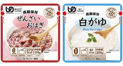 高機能性米特集:災害用非常食=アルファー食品 即食レトルトタイプ発売