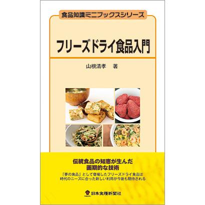 日本食糧新聞社、食品知識ミニブックスシリーズ『フリーズドライ食品入門』発売