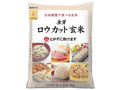 高機能性米特集:東洋ライス 「ロウカット玄米」前年比20%増