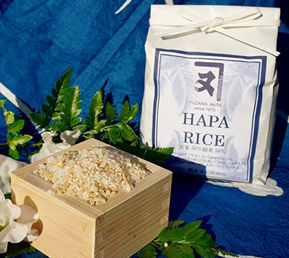 高機能性米特集:鈴木又五郎商店 「ハパライス」今春発売 玄米と白米ブレンド