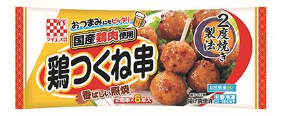 冷凍食品特集:ケイエス冷凍食品 「鶏つくね串」新規ユーザー獲得