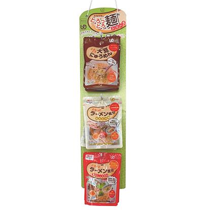 田靡製麺、UDFシリーズ販促用ハンガー