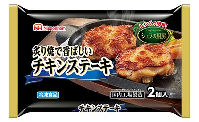 日本ハム冷凍食品、20年秋冬商品16品を投入 家庭用中心に展開