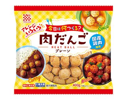 ケイエス冷凍食品、秋冬新商品11品を発売 業務用で代替食品
