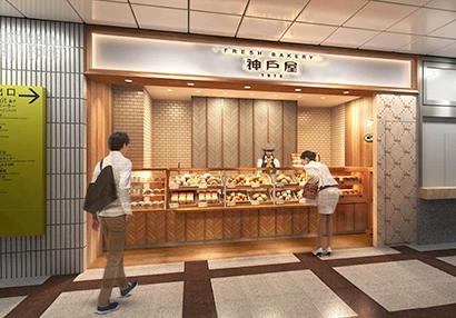 神戸屋、フレッシュベーカリーあざみ野駅店オープン リモデルで順調に