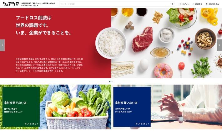コロナ 食品 ロス コロナによるフードロス通販サイト12選まとめ|野菜、パン、お菓子お...