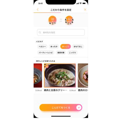 ニチレイ、食嗜好分析システム開発 スマホアプリを展開