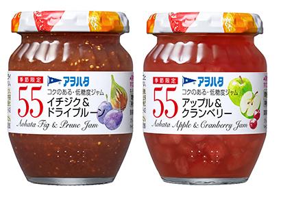 アヲハタ、イチジク&ドライプルーンなど「55ジャム」秋冬限定2品を発売