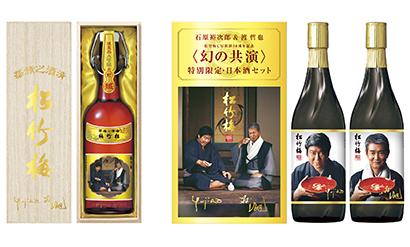 宝酒造、石原裕次郎&渡哲也の「松竹梅」CM出演50周年記念限定品を発売