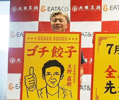 """イートアンド、「ゴチ餃子」販売開始 気軽に""""ごちそう""""券"""