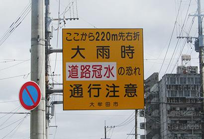 ひときわ目立つ道路標識(大牟田市)