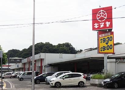 中国地区小売流通特集:キヌヤ高陽店 初の広島進出店舗 山陰の味をアピール