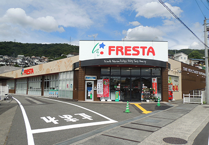 中国地区小売流通特集:フレスタ矢野東店 地域住民のライフライン