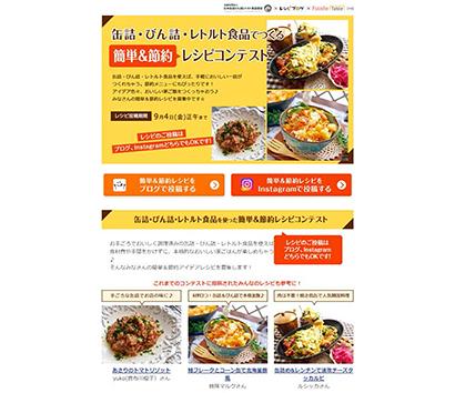 """日本缶詰びん詰レトルト食品協会、""""簡単&節約""""でレシピコンテスト"""