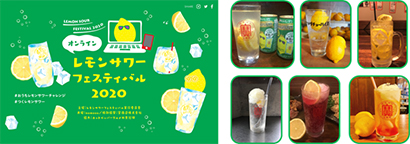 オンラインレモンサワーフェスティバルを開催 名店レシピ公開