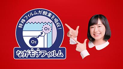 サトウ食品、「ながモチフィルム」で新CM 芦田愛菜を起用