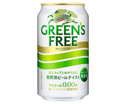 キリンビール、「グリーンズフリー」1000万本を突破
