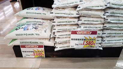 特別栽培も5kg1500円台に