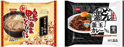 日清食品冷凍、和風麺の再活性化へ ユニークな秋冬新商品を提案
