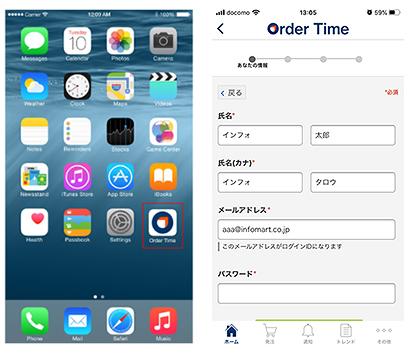 インフォマート、外食産業用アプリをリリース 受発注をデジタル化