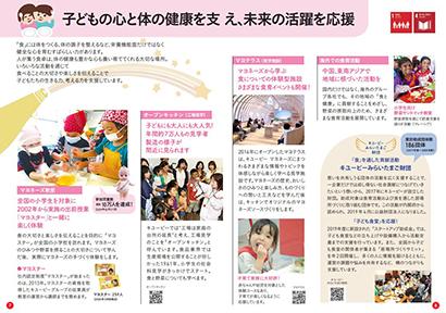 キユーピー、「コミュニケーションブック」公式サイトで公開