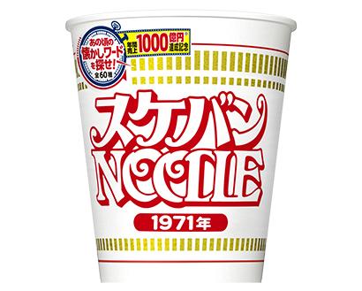 日清食品、「カップヌードル 1000億円記念パッケージ」発売