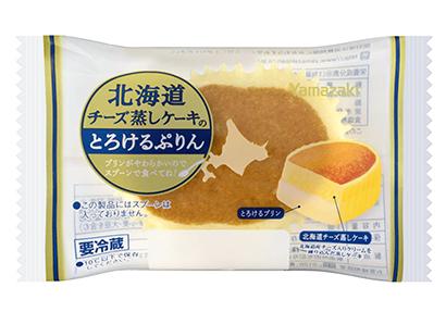 山崎製パン、ロングセラー「北海道チーズ蒸しケーキ」から新感覚のスイーツ発売