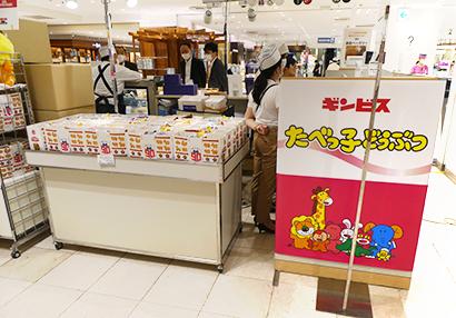 ギンビス、創業90周年記念でそごう横浜店に催事出店