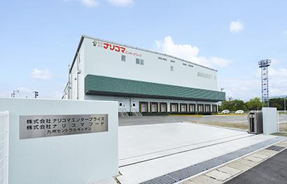ナリコマグループ、九州に新CK開設 最大日産3万食カバー
