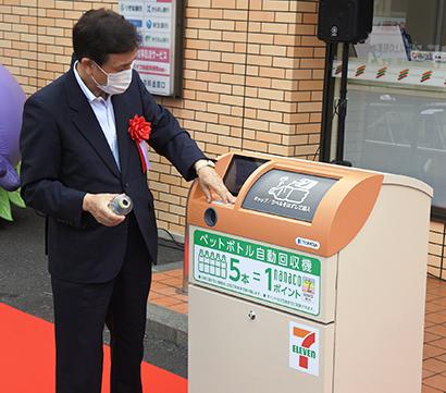 セブン-イレブン・ジャパン、PET再原料化を促進 小平市内19店に回収機
