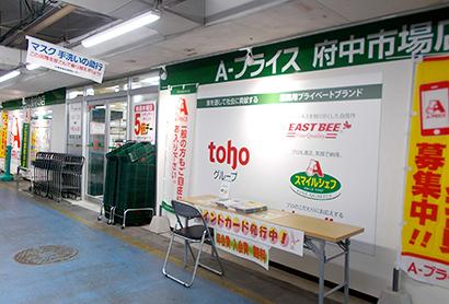 トーホーキャッシュアンドキャリー、AP府中市場店開店 冷食など強化