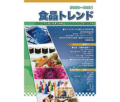 日本食糧新聞社、『食品トレンド2020~2021』好評発売中