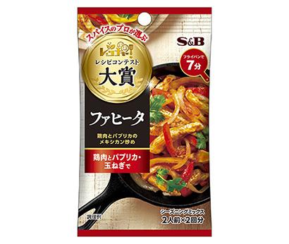 エスビー食品・秋冬新製品(下)シーズニングで消費者提案を商品化