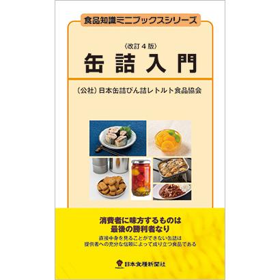 日本食糧新聞社、食品知識ミニブックスシリーズ『缶詰入門改訂4版』発売