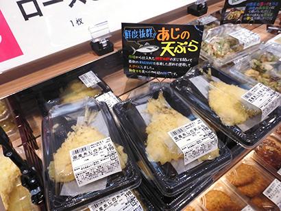 最新の凍結技術を用いて鮮度抜群のまま揚げた「アジの天ぷら」