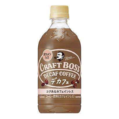 「クラフトボス デカフェ」発売(サントリー食品インターナショナル)