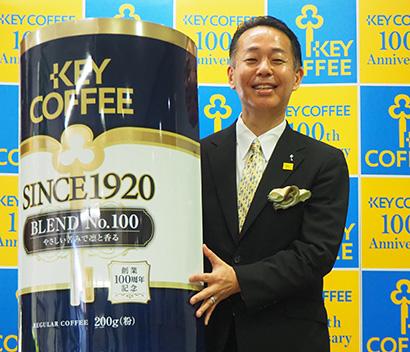 キーコーヒー、「8月24日」今日創業100周年 コーヒーへの情熱を世界に発信