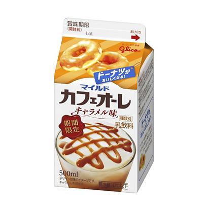 「マイルドカフェオーレ キャラメル味」発売(江崎グリコ)