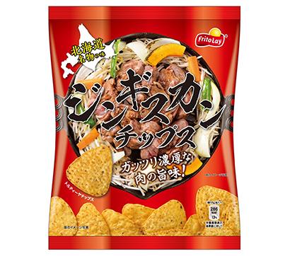 北海道夏季特集:セコマ、「ジンギスカンチップス」発売 気軽に名物の味