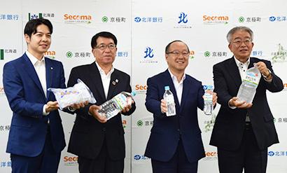 北海道夏季特集:セコマと北洋銀行、企業版ふるさと納税で水資源保全へ