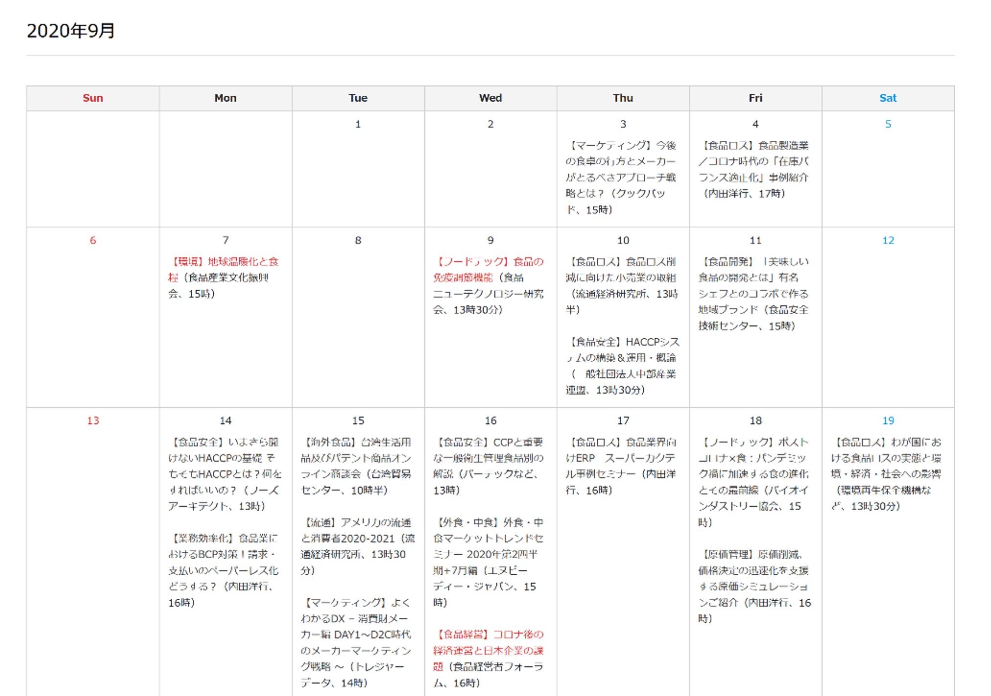 食品業界のオンラインセミナー情報をカレンダー形式で一覧表示 情報登録は無料