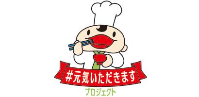 日本全国の食材をMAX50%OFFで購入できるチャンス 農林水産省の緊急支援…