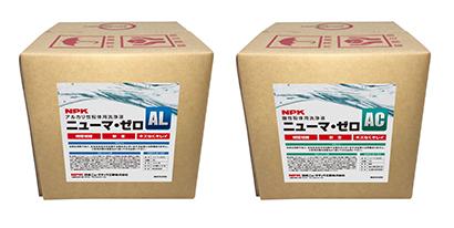 製品紹介:日本ニューマチック工業 粉体用洗浄液「ニューマ・ゼロ AL/AC」